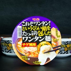 これぞワンタン!というくらい餡(あん)をたっぷり包んだワンタン麺 チゲ風味(明星食品)フォトレビュー