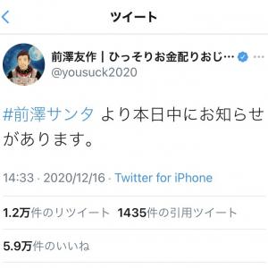 ひっそりお金配りおじさんこと前澤友作さん「前澤サンタより本日中にお知らせがあります。」ツイートに期待集まる