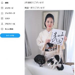藤あや子さんの今年の漢字は2年連続で「猫」! 写真集『マルとオレオと藤あや子』は12月16日発売