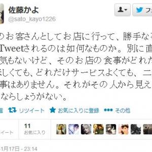 カフェ店員が来店した佐藤かよの言動についてツイート 佐藤かよは「二度と行かない」と激怒