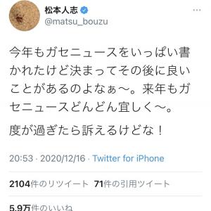 松本人志さん「来年もガセニュースどんどん宜しく〜。度が過ぎたら訴えるけどな!」ツイートに反響