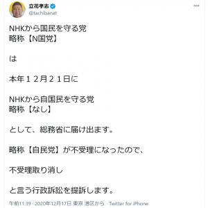 N国党が「NHKから自国民を守る党」に正式名称を変更するも略称の「自民党」は不受理で行政訴訟へ