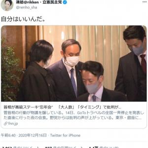 菅首相の大人数ステーキ忘年会を蓮舫議員が「自分はいいんだ。」と批判ツイート 「本日のおまいう大賞!」との声も