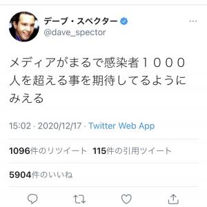 東京で新たに822人感染 デーブ・スペクターさん「メディアがまるで感染者1000人を超える事を期待してるようにみえる」ツイートし反響