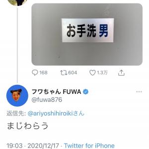有吉弘行さんが「お手洗 男」の画像に「良いあだ名見つけた!!」とツイート フワちゃん「まじわらう」