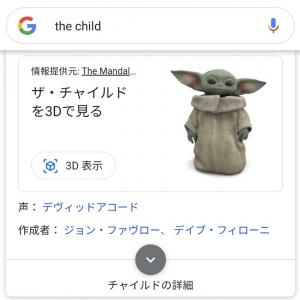 スマホからGoogleで「the child」と検索すると『マンダロリアン』ザ・チャイルドのAR写真が撮れる 今度はiOSも対応