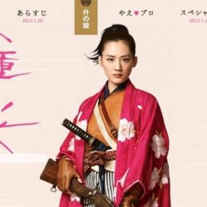 NHK大河『八重の桜』ヒロイン新島八重を知るための10の事実