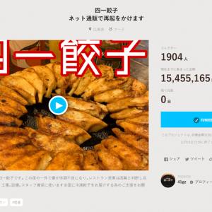 ホリエモン騒動の餃子店のクラウドファンディング終了! 当初の目標の5倍1500万円超の支援が約2千人から集まる