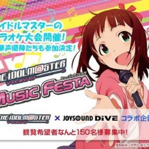 人気声優の前で美声を披露?カラオケ大会『アイドルマスターミュージックフェスタ』開催決定