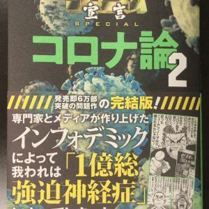 小林よしのりさん『ゴーマニズム宣言 コロナ論2』発売 「『人間の命は尊い』というエゴイズムを捨て去らなければならない!」