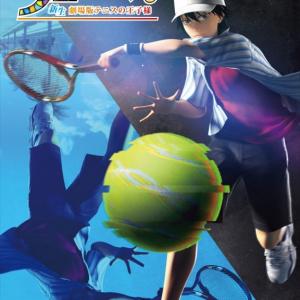 テニプリ初の3DCG劇場版『リョーマ!The Prince of Tennis 新生劇場版テニスの王子様』2021年9月公開! 制作総指揮は許斐先生