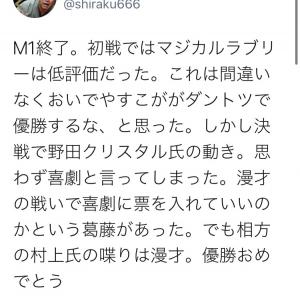M-1審査員の立川志らくさん「漫才の戦いで喜劇に票を入れていいのかという葛藤があった」ツイートで明かす