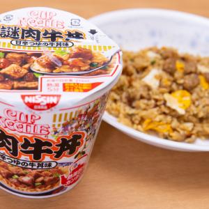 [なんでもチャーハン] カップメシの『謎肉牛丼』は果たしてチャーハン足り得るのだろうか?