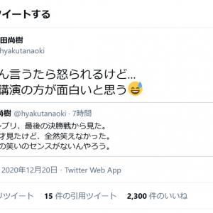 百田尚樹さん「M1グランプリ、最後の決勝戦から見た。三組の漫才見たけど、全然笑えなかった」ツイートに反響