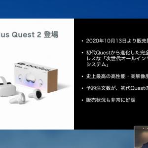 「Oculus Quest 2」は初代の5倍の予約注文数を記録 Facebook日本法人がVR/AR関連事業の近況と今後を解説