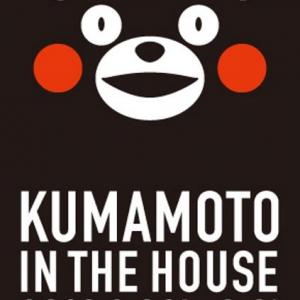 東京・丸の内にくまモンが来襲!『くまもとフェア(Kumamoto in the House)』開催中