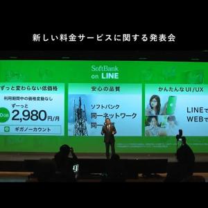 ソフトバンクがLINEとの協業で「20GB 2980円」「LINEギガノーカウント」のオンライン専用新ブランド「SoftBank on LINE(仮称)」を3月に提供開始へ 小中容量と大容量も新料金を発表