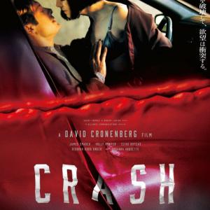 """""""自動車事故""""は性的エネルギーの解放――クローネンバーグ監督作『クラッシュ 4K 無修正版』 危険な欲望映したポスター&予告編[ホラー通信]"""