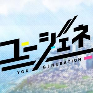 コロプラがスマートフォン向け新作ゲーム『ユージェネ』を発表
