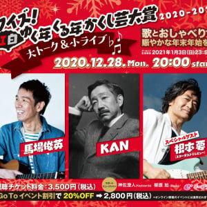 ゲストはスタレビ根本要! 12月28日にKAN&馬場俊英がオンラインでお届けするスペシャル企画を実施