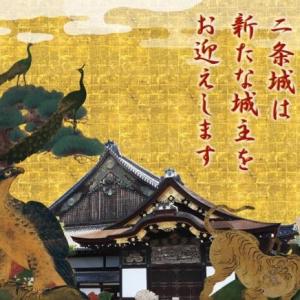 君も城主にならないか? 京都・二条城で新城主募集中