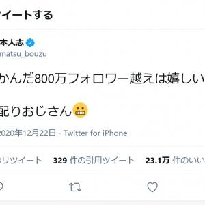 松本人志さん「なんだかんだ800万フォロワー越えは嬉しいですよ。お笑い配りおじさん」ツイッターのフォロワー数に言及