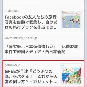【アプリ】自分の読みたいニュースを選んで届けてくれる『Gunosy』が凄い 自分の記事が出てきてワラタ