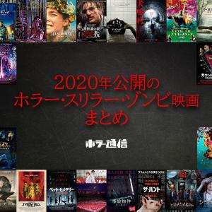 観逃した作品をチェック! 2020年公開のホラー・スリラー・ゾンビ映画まとめ[ホラー通信]
