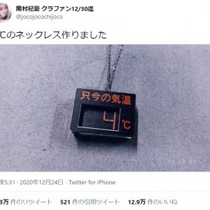 「思わず笑った」「4度見した」 デジタル気温計で「4℃」を示したネックレスがアイロニカル