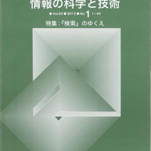 """検索エンジンは妖怪""""覚(さとり)""""の夢を見るか【前編】"""
