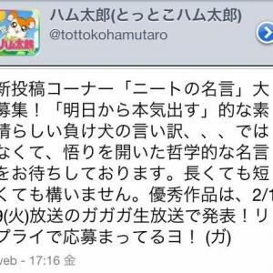 とっとこハム太郎がTwitterに誤爆! 「『ニートの名言』大募集!」とつぶやき即削除