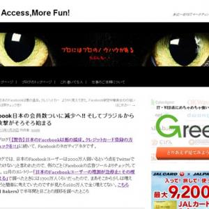 Facebook日本の会員数ついに減少へ!! そしてブラジルからの猛攻撃がそろそろ始まる