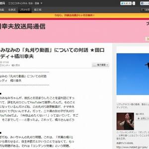 峯岸みなみの「丸刈り動画」についての対話 ――田口ランディ+橘川幸夫