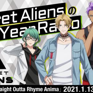 『ヒプマイ』アニメオリジナルキャラSecret Aliensラジオ番組決定!元旦から日替わりでヒプアニ劇中RAPをフルOA
