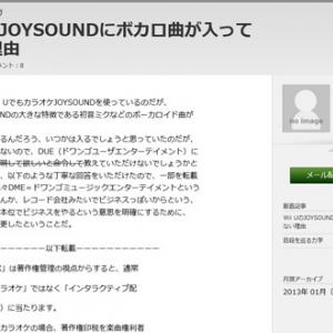 Wii UのJOYSOUNDにボカロ曲が入っていない理由