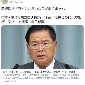 立憲・羽田雄一郎議員が新型コロナで死去 コロナに感染した竹本・前IT相への蓮舫議員の過去ツイート「意識低すぎるとしか……」に批判の声