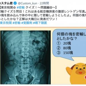 「何個の塊を密輸しようとしたかな?」税関のイメージキャラ「カスタム君」による東京税関密輸クイズがえげつなさ過ぎると話題