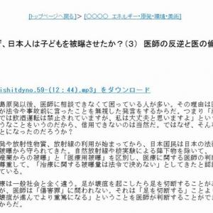 なぜ、日本人は子どもを被曝させたか?(3) 医師の反逆と医の倫理