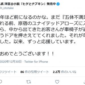 草なぎ剛さん結婚! 乙武洋匡さん「もう25年ほど前になるのかな」と素敵なエピソードをツイートし祝福