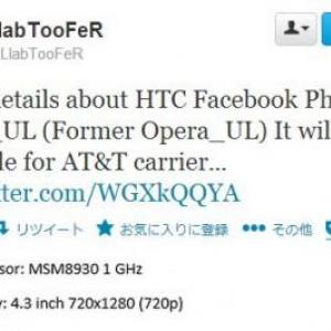 "HTCのFacebook Phone""MYST_UL""のスペック情報が流出、Facebook専用ボタンを搭載?"
