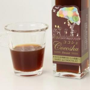 世界初! 日本酒ベースのショコラ・リキュール「ココシュ」で甘い時間に酔いしれて