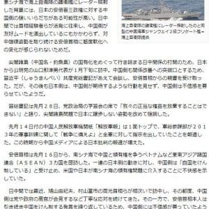 毎日新聞の中国レーダー照射問題の記事がなぜか書き換わる 「中国側が友好ムードを演出している」と書かれていた
