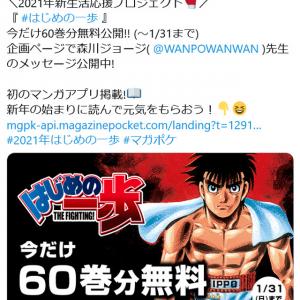 『マガポケ』で傑作ボクシング漫画「はじめの一歩」が60巻無料! 2021新生活応援プロジェクト
