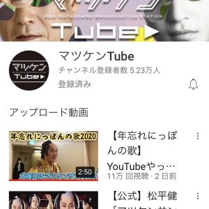 松平健さんのYouTubeチャンネル「マツケンTube」登録者数5万人突破!大晦日の「ガキ使SP」での自虐ネタが大反響