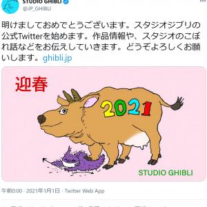 「明けましておめでとうございます。スタジオジブリの公式Twitterを始めます」ジブリ公式Twitterスタート!フォロワー30万人を突破
