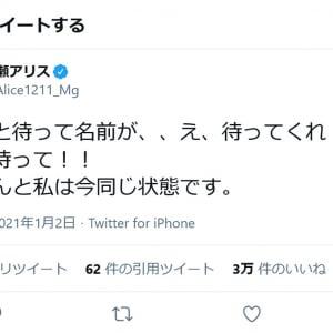 広瀬アリスさん『さんまのまんま』で大ファンの声優・花江夏樹さんに名前を呼ばれ「鬼奴さんと私は今同じ状態です」