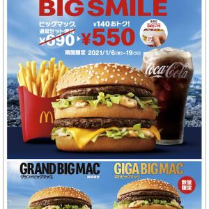 ビッグマックセットが特別価格550円に! グランドビッグマック&ギガビッグマックも限定復活