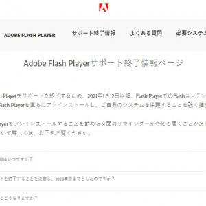あのFlashゲームは今後どうなる? FlashゲームクリエーターのサイトでFlash Playerサポート終了後の対応状況を調べてみた