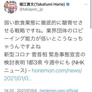 菅首相の緊急事態宣言検討に堀江貴文さん「弱い飲食業態に徹底的に皺寄せさせる戦略」「今回はみんな耐えきれなくて外に出る率が高い」