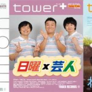野田洋次郎のillion、ねごと、「日曜×芸人」が表紙! 〈tower+〉第6号発行